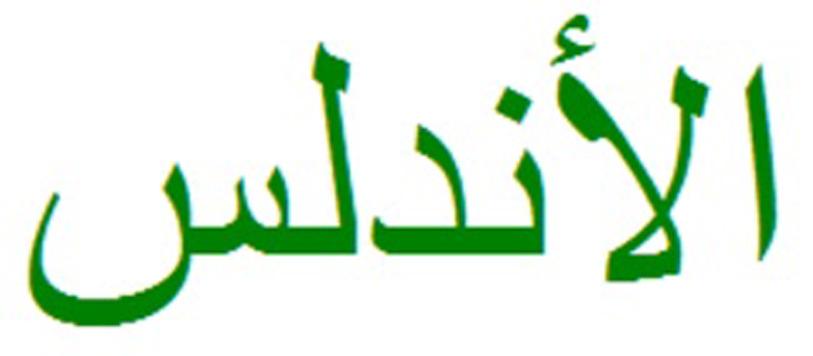 grafia-arabe-de-al-andalus